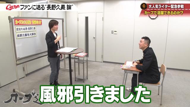 カープ道_長野久義論_プロ野球死亡遊戯_44
