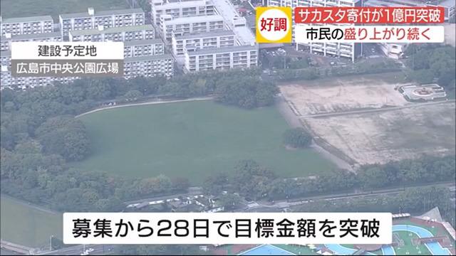 広島新サッカースタジアム寄付1億円到達_03