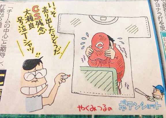 大瀬良号泣Tシャツ