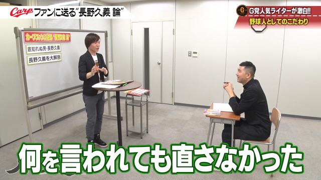 カープ道_長野久義論_プロ野球死亡遊戯_34