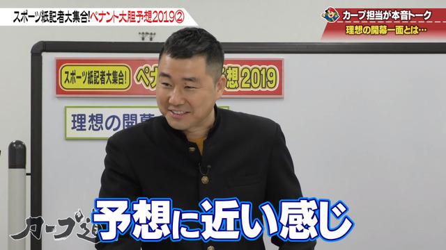 カープ道_広島巨人_理想の開幕一面_29
