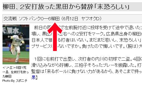 黒田_柳田_対戦