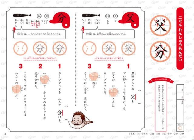 広島カープ漢字ドリル_06
