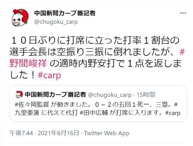 中国新聞カープ番記者田中広輔代打起用キレる
