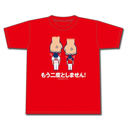 カープ野間上本通訳もう二度としませんTシャツ (2)