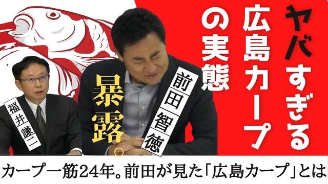前田智徳_過去のカープぶっちゃけトーク