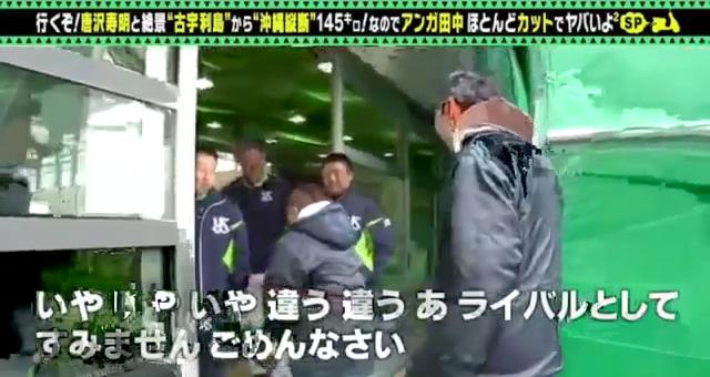アンガールズ田中vsヤクルト石井琢朗_08