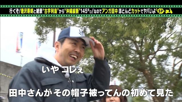 アンガールズ田中ヤクルト帽子_01