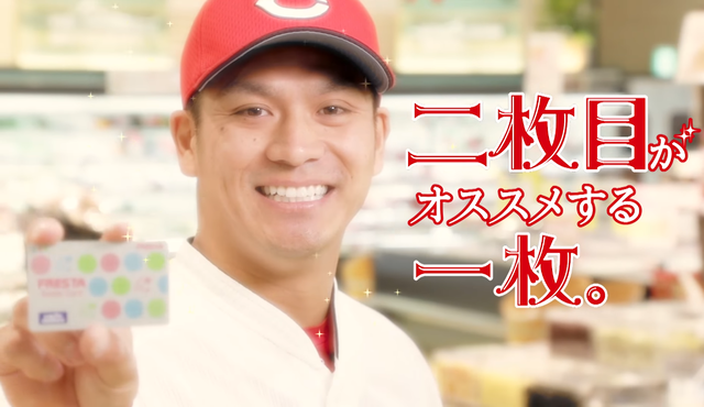 広島カープ田中広輔不動産セールスマン