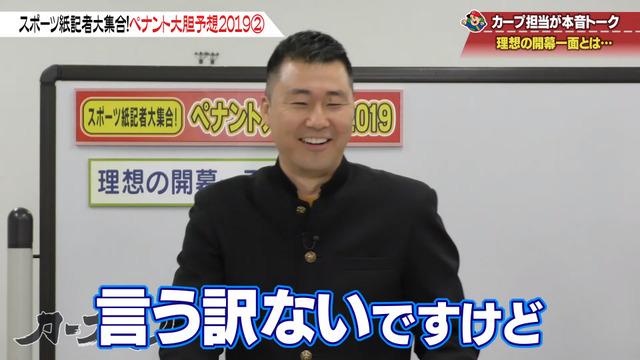カープ道_広島巨人_理想の開幕一面_26
