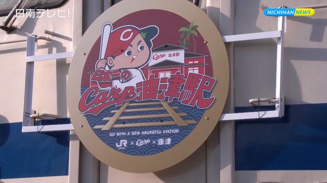 カープ駅_完成_11
