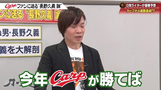 カープ道_長野久義論_プロ野球死亡遊戯_132