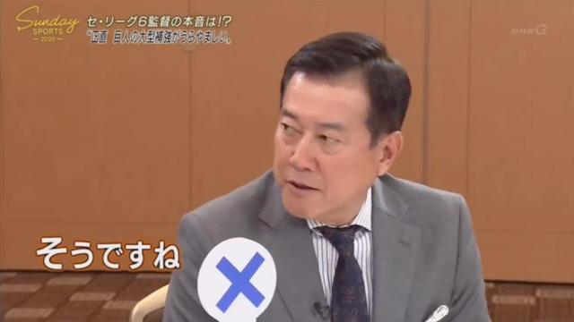 セリーグ6球団監督_座談会_NHK_38