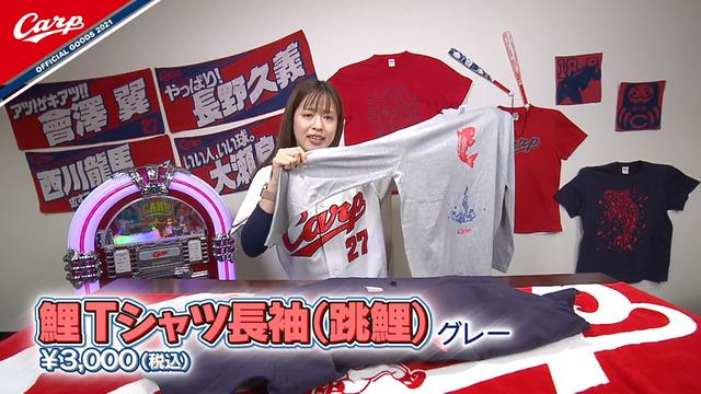 カープグッズ2021年新商品第2弾『こだわりデザインTシャツ特集』_03