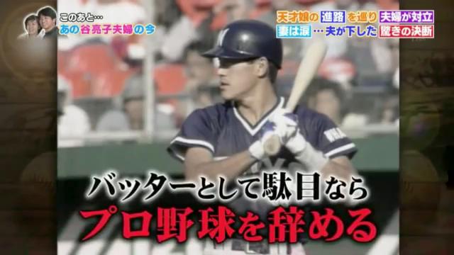 石井琢朗_プロ野球の妻たち_79