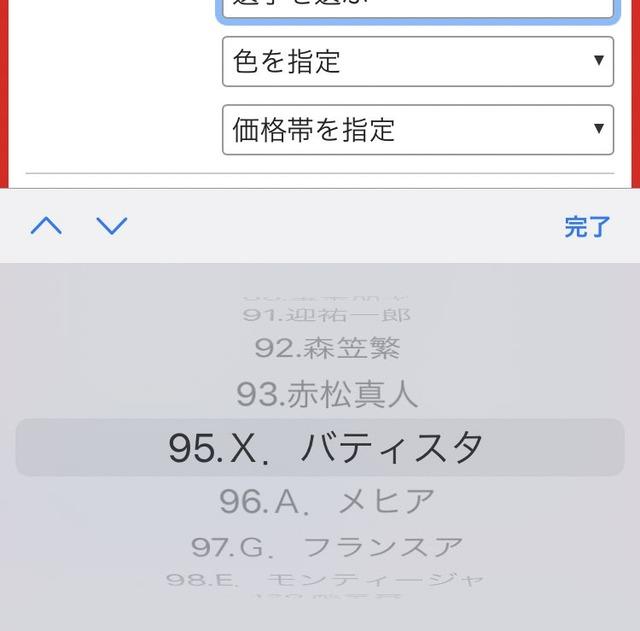 元広島バティスタ復帰確定_カープユニフォーム背番号バレる_04