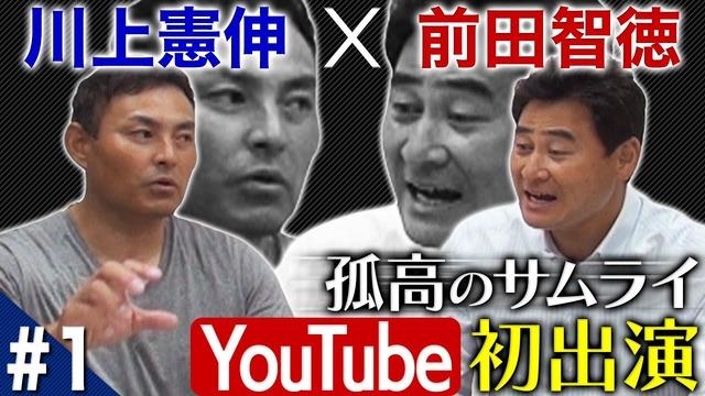 前田智徳×川上憲伸がYouTubeでコラボ