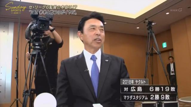 セリーグ6球団監督_座談会_NHK_13