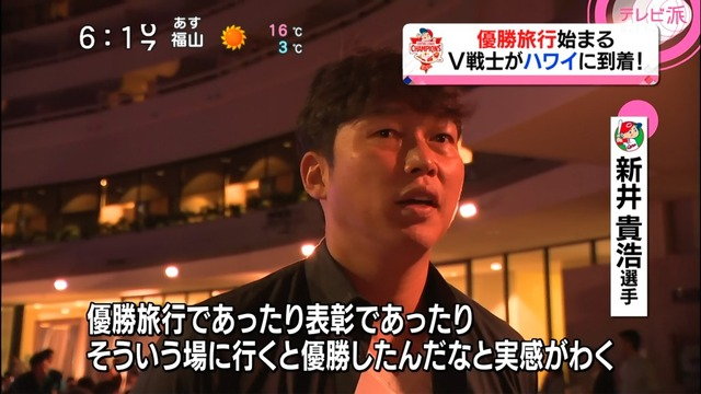 カープ優勝旅行1日目_05