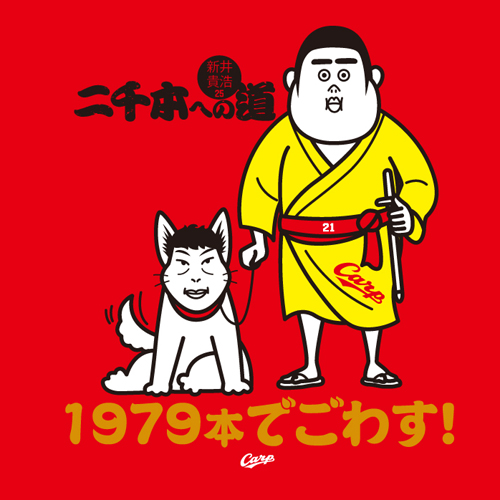 新井貴浩中崎翔太Tシャツ
