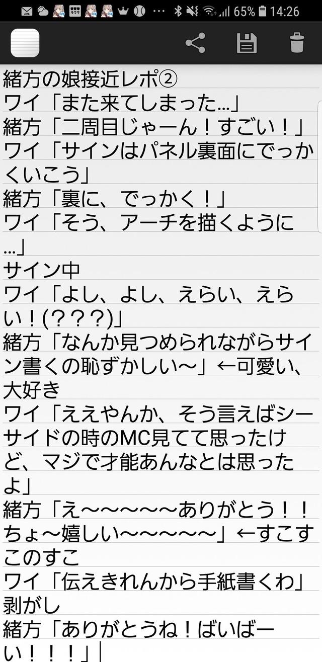 緒方佑奈_神対応_04