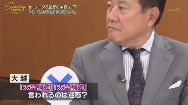 セリーグ6球団監督_座談会_NHK_36