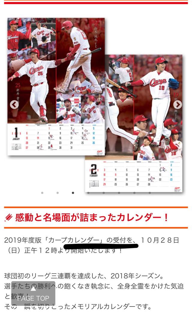 丸佳浩カープカレンダー2019