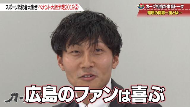 カープ道_広島巨人_理想の開幕一面_12