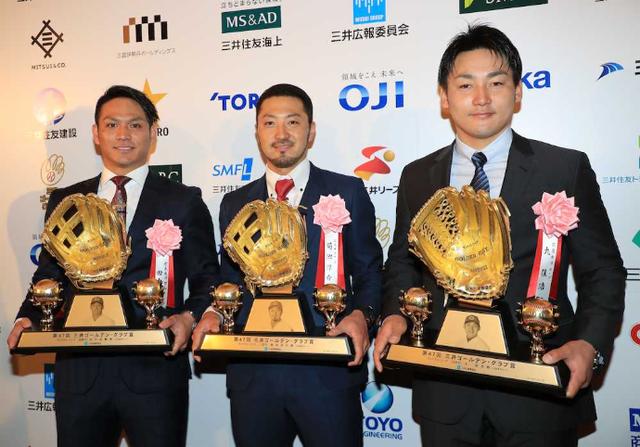 広島カープタナキクマルゴールデングラブ賞表彰式