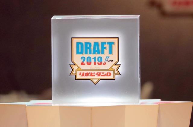 ドラフト会議2019年