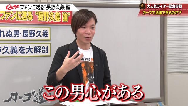 カープ道_長野久義論_プロ野球死亡遊戯_52
