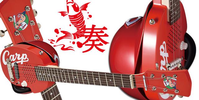 カープギター