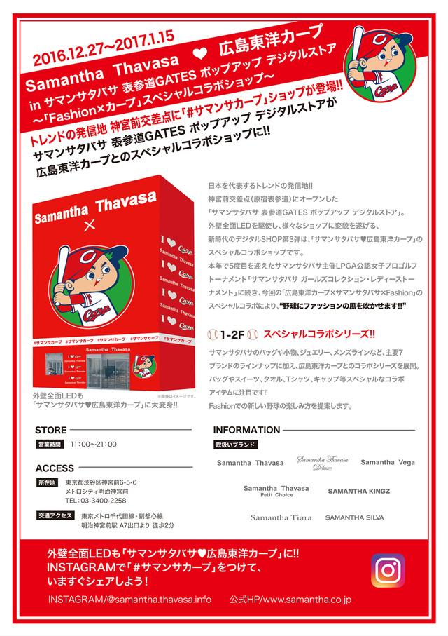 広島カープ×サマンサタバサ_コラボ