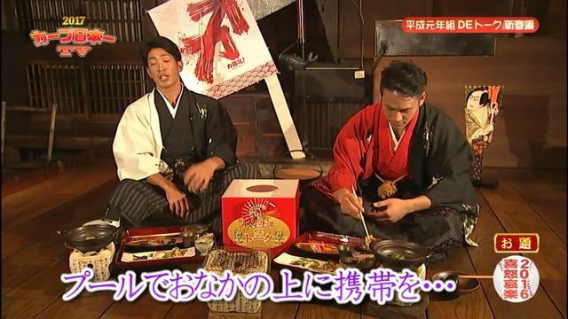 2017カープ日本一TV_99_99_04