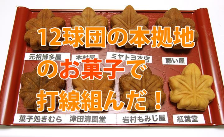 お菓子_打線