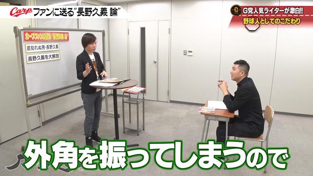 カープ道_長野久義論_プロ野球死亡遊戯_32