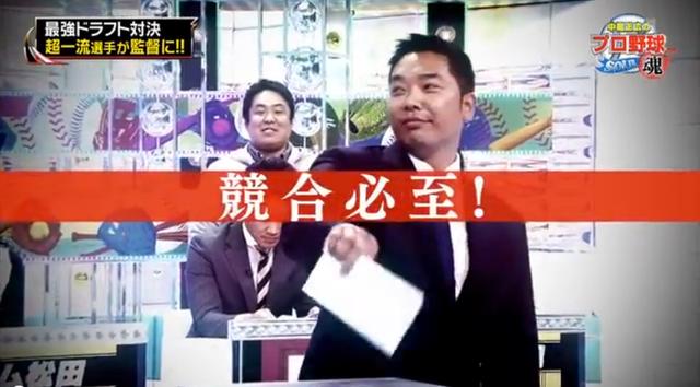 中居正広のプロ野球魂_俺のベストナイン2014_12