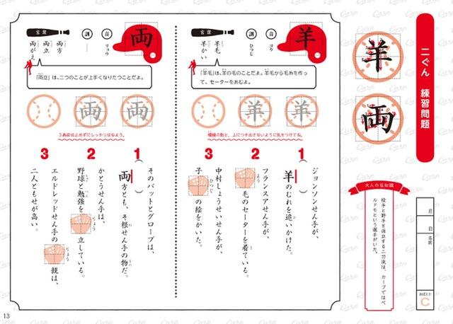 広島カープ漢字ドリル_10