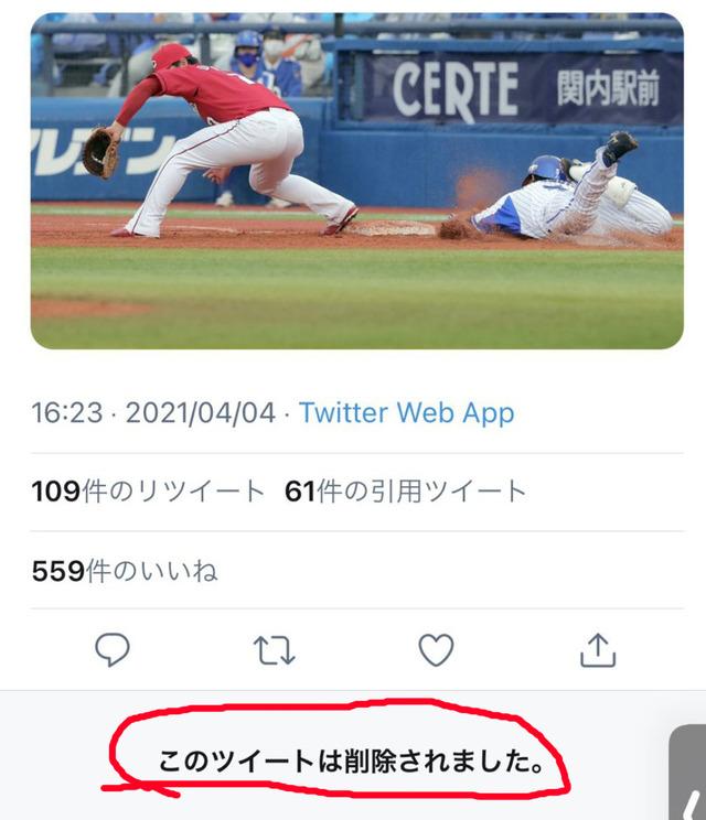 広島横浜戦誤審倉本ヘッスラ内野安打