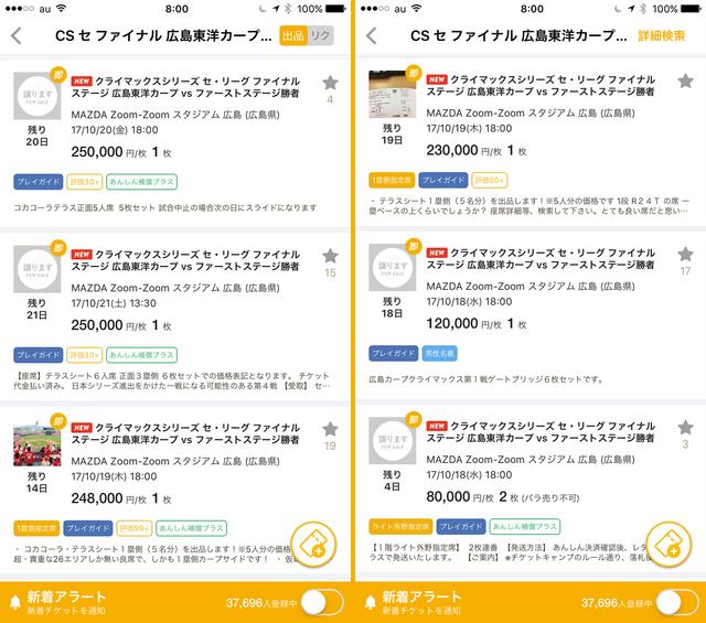広島カープCSチケット転売