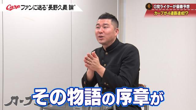 カープ道_長野久義論_プロ野球死亡遊戯_151