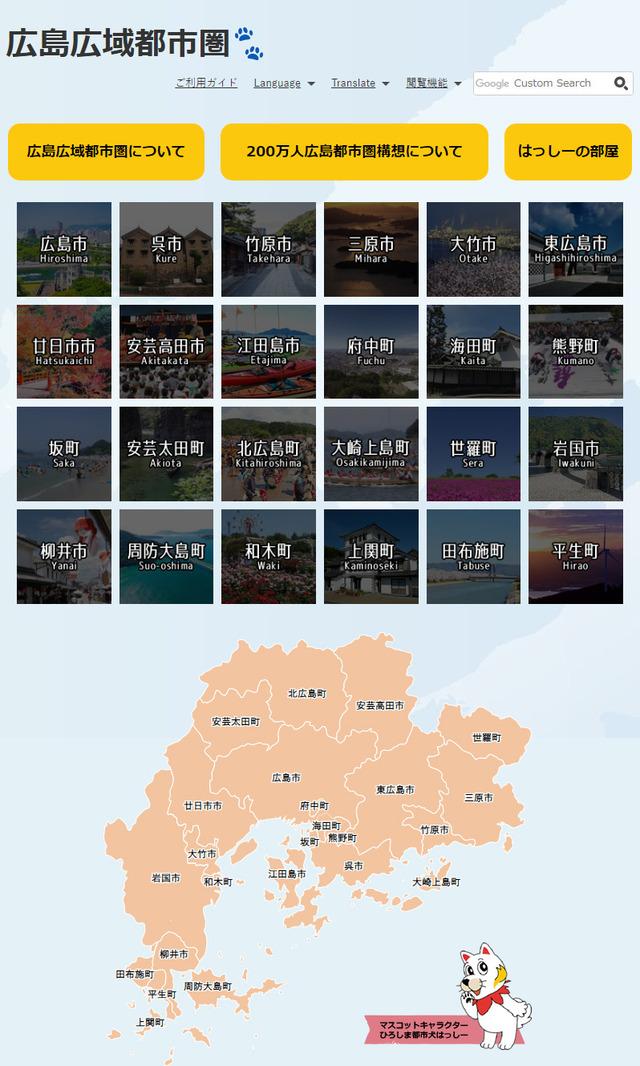 広島広域都市圏