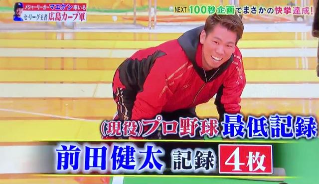 マエケン体育会TV_04