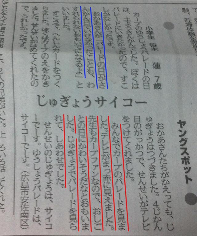 広島県_小学校_カープ優勝パレード