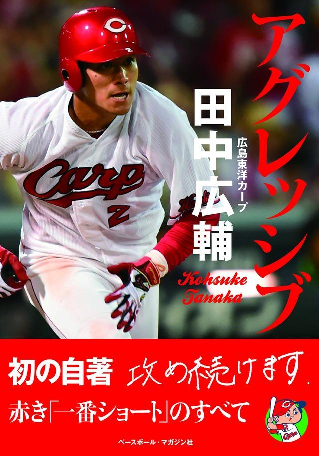 田中広輔2017年セリーグ最高出塁率