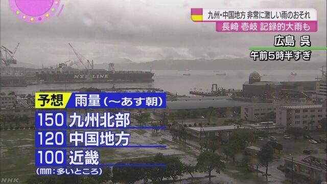 広島県広島市避難勧告