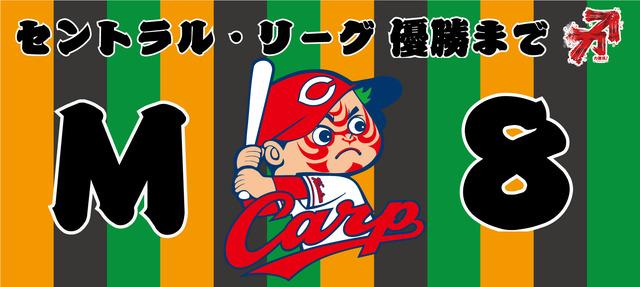 広島カープ_マジック8