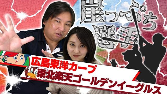 里崎「カープ安部&楽天オコエは崖っぷち選手」