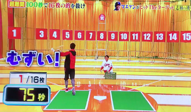 マエケン体育会TV_02