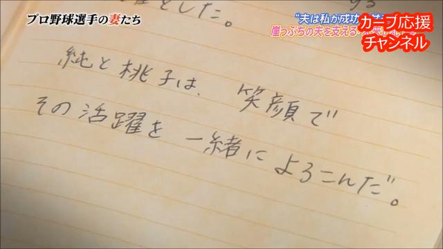 廣瀬純プロ野球選手の妻未来日記_51